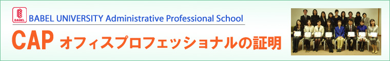 BABEL UNIVERSITY Professional Secretary School CPS 米国秘書検定  CPSは秘書資格のMBA